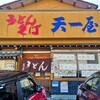 【金沢 GoToEat食事券 ランチ 蕎麦】「ざるそば」「ミニ親子丼」うどんそば天一屋 (てんいちや)