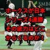 ホークスが日本シリーズ4連勝ーその底力はどこからくるのか!ー