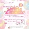 【中止】6/14(日)大阪第5回心と体が喜ぶ癒しフェスティバル【中止】