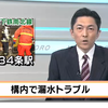 札幌市営地下鉄 南北線 北34条駅構内 漏水トラブルで運転見合わせ