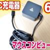 【乃木坂好きがマウスコンピューターPCを買う】#09 マウスコンピューター純正のUSB Type-C PD充電器が登場!!