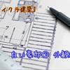 [マイクラ建築]白い豪邸①外観編