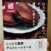 ローソン ナチュラルローソン菓子 しっとり濃厚チョコレートケーキ 食べてみました