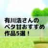 有川浩さんのベタ甘おすすめ作品5選!全作品を読みこんだ有川浩フリークが自信をもってお届け!