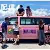 あいのりネタバレ12話「天空の月」でっぱりん告白(誰に!?)アスカ裕ちゃんは再熱!!