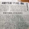 世界一魅力的な運動は「FIRE」運動である!アーリーリタイアを目指そう!