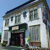 コーヒー 喫茶  館/北海道浦臼町