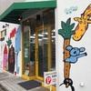 2018年3月31日、日本で最初の、「子どもの本」専門店、世代を超えて子どもからも親からも愛される本屋さん『メルヘンハウス』が閉店します。