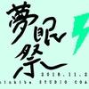 【ユメミスト】2018/11/22は新木場が熱い!!【参戦必須】