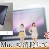 【その2】中古の iMac を3500円で買ったのでレビュー!初心者がついでにSSDで高速化させちゃうよ