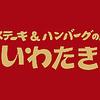 【オススメ5店】春日部・越谷・草加・三郷(埼玉)にあるカレーが人気のお店