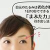 目元のたるみは老化が原因!1日10分でできる「まぶた力」引き出し法とは