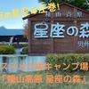 【体験レビュー】東北オススメの穴場キャンプ場!『種山高原 星座の森』