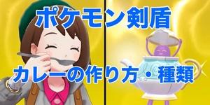【ポケモン剣盾】カレーレシピ・効果・食材について【きのみ】