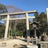 東国三社参拝 鹿島神宮