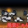 【プレイ動画】風雲にゃんこ塔 9階