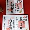 京都御苑内の三神社を御朱印めぐり(厳島神社、宗像神社、白雲神社)