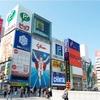 おすすめたこ焼き屋2選&観光スポット紹介!!【大阪旅行編】