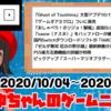 2020/10/04~2020/10/10の注目ゲームニュースまとめ!#7