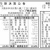 ピップエレキバンのピップ株式会社 第73期決算公告