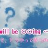 """""""will ~""""と""""will be ~ing"""" の違いは?ネイティブに聞いてみた!"""