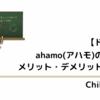 【ドコモ】ahamo(アハモ)の料金やメリット・デメリットを解説
