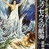 マンガ・ギリシャ神話 オデュッセウスの航海