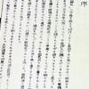 11月10日 川原寿市先生を語る会――ご息女をお迎えして