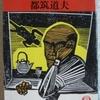 都筑道夫「退職刑事」(徳間文庫)