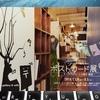 今年も「メリケンギャラリー」の『ポストカード展』に参加します (^^;
