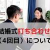 結婚式の打ち合わせ(4回目)についてと近況報告(2021/5/16)