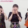 Perfumeのグッズ紹介ナチュラルコント動画