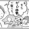 寝ている時の不可思議なうつ夫の言動② ~ガード体勢