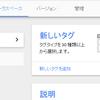 【Googleタグマネージャ】UI変更とワークスペースについて