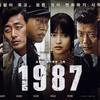 映画『1987 ある闘いの真実』を見にいく。