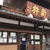 大磯の老舗和菓子屋さん、新杵に湘南の祖を思う