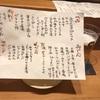 おでん「祇園あんず家」に行ってきました^_^