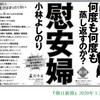 小林よしのりが新著『慰安婦』2020年1月を公刊,学術書ではなく漫画本が描く従軍慰安婦議論に潜む作風