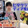 【イベント報告】松坂屋名古屋店さんでビタクラフト鍋イベント(動画有)