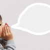 子どもが嘘をついたとき、どうする?