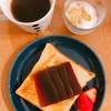 朝ご飯:羊羹で小倉バタートースト風☆便秘対策にきな粉はちみつヨーグルト