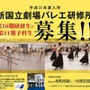 【オーディション】新国立劇場バレエ研修所 第16期研修生・第11期予科生