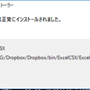 ExcelCSXの導入