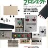 ハンドメイド・プロジェクト ver.2: ビンテージ・エフェクタの名器10機種の完全復刻と新作マシン14機種の製作