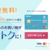 セディナカードJiyu!da!カード発行&利用で10000円!さらに新規入会キャンペーン利用で6000円分のポイントがもらえます!!