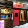 札幌市北区のスープカレー屋「ピカンティ」に行ってきた!!評価とレビュー!