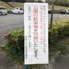 播磨中央公園コロナで駐車場閉鎖!閉園はいつまで?