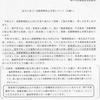 神戸市保健所がコンビニ3社他に灰皿の撤去・移設を依頼(2019年10月)