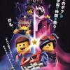 レゴムービー2【映画・ネタバレ感想】作ろう、より良い新世界。★★★★★(5.0)