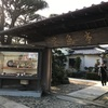 三浦海岸・三崎方面へドライブ 〜美味しいお寿司を求めて〜
